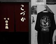 こづか酒店〜KSC〜