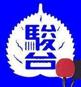 駿台甲府高校卓球部