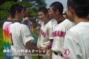 2003第85回 高校野球 in神奈川