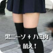 黒ニーソ+ハミ肉=萌え!