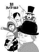 TCS改め東高円寺ブギウギバンド