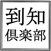 人間学の輪を『到知倶楽部』