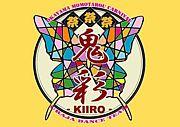岡山うらじゃ 鬼彩-KIIRO-