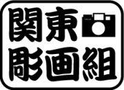 関東彫画組