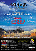 映画「ヲノグァワ」