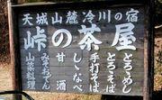 峠の茶屋@伊豆スカイライン