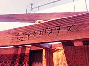 超平和バスターズ【静岡支部】