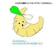 ふかひれさん【STOP震災関連死】
