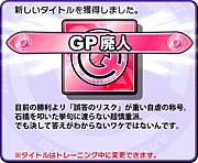 【An×An】GPerの集い