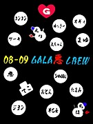 GALA悪CREW