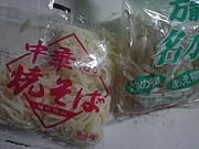 野菜の袋フェチ