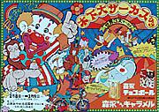☆木下サーカス☆大阪の会☆