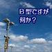 1984年9月28日生&B型ぁぁぁ☆☆