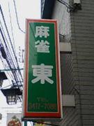チーム東♪