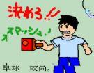 ☆立川で卓球☆通称「タチコミ」