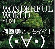 ゆず「WONDERFUL WORLD」イイ!