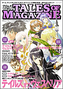 TALES OF MAGAZINE