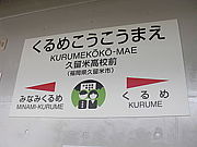 ☆県立久留米高校☆関西支部