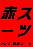 Team 赭☆赤スーツ☆赭