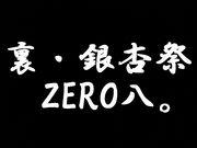 裏・銀杏祭 ZERO八。