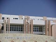 沖縄市立比屋根小学校&幼稚園