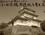 小田原城天守の木造化を考える