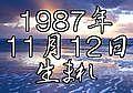 ☆★1987年11月12日生まれ★☆