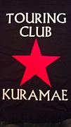 TOURING CLUB★KURAMAE