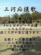 愛産大三河高校ソフトテニス部