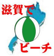 滋賀県でビーチボール