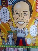 宮崎県出身 現在 岡山県生息中!
