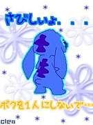 寂しがり屋・甘えんぼ集まれ〜☆