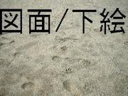 図面/下絵