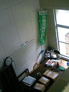 茨城県立竹園高校クイズ研究部