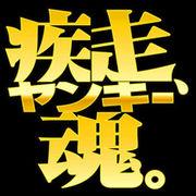 SNS in ヤン魂。