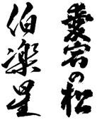 伯楽星・愛宕の松 -新澤醸造店-