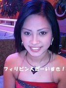 フィリピン人だーいすき!!