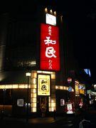 和民木屋町通り店