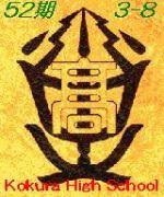 Kokura High School 52期3年8組