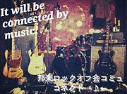 邦楽ロックオフ会→♪←コネクト