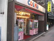 鶴見COSMO