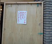 東日本大震災支援企画会