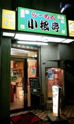 八王子「小松亭」ジャージャー麺