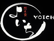 南仙台☆居酒屋「隠れ家よいち」