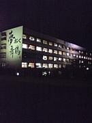 大分県立大分舞鶴高校56回生