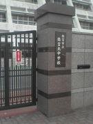 弥富町立弥富北中学校