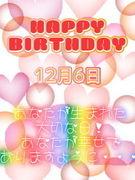 1988年12月6日生まれ!!