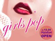 ☆ガールズポップ〜Girls Pop~