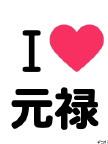 ◆元禄寿司☆香里園店◆