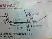 幸 龍ヶ崎コミュ